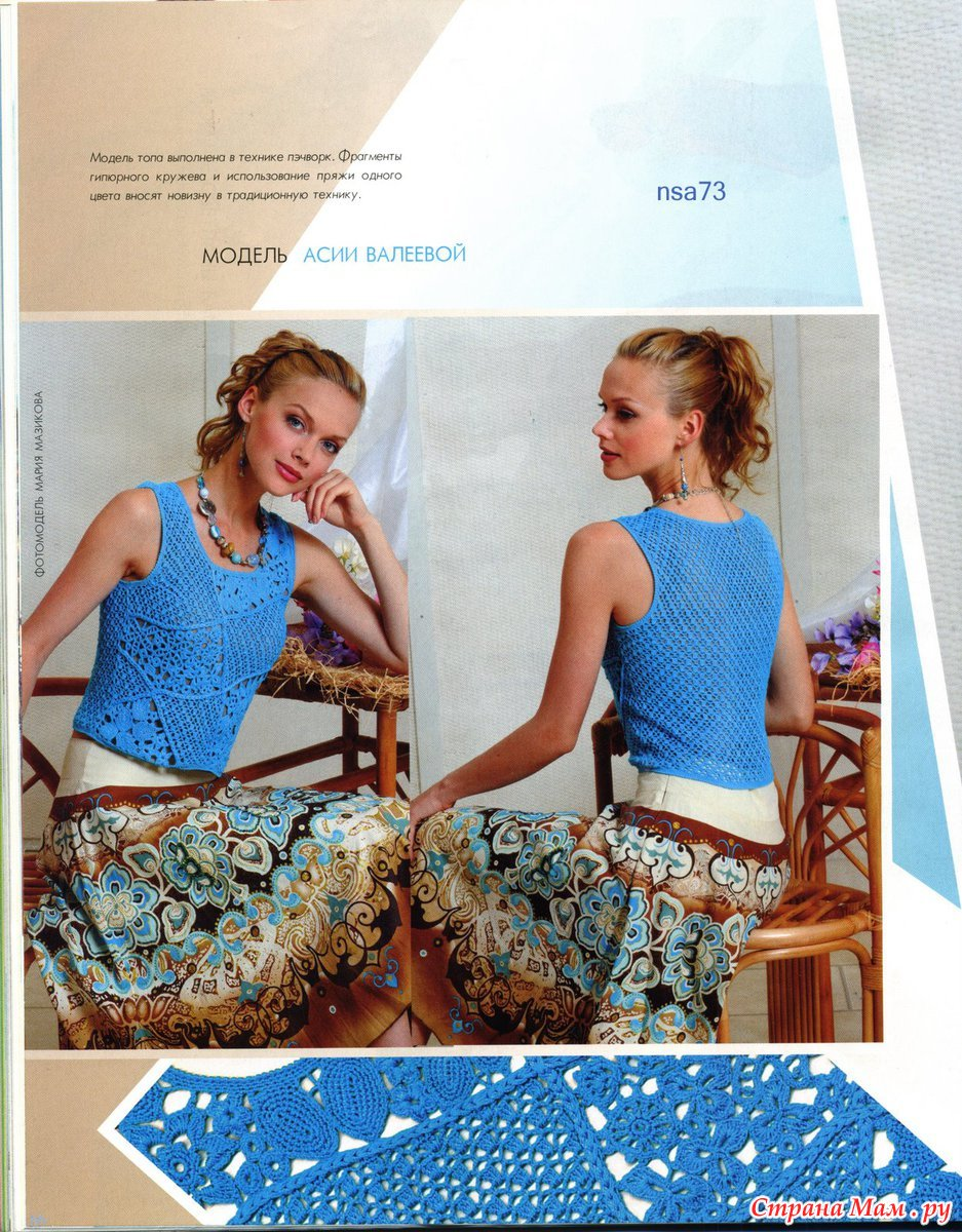 Журнал мод вязание 558 посмотреть