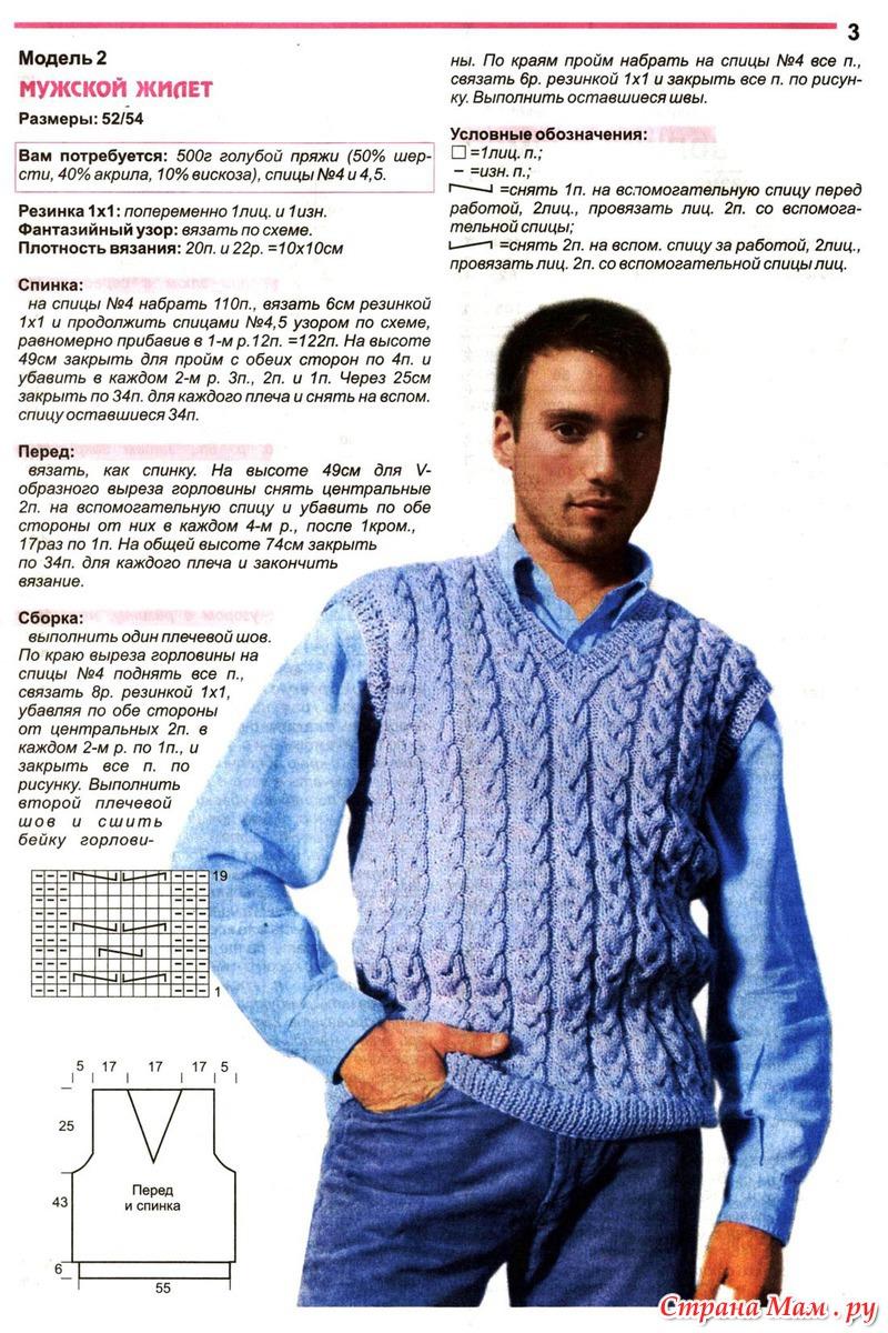 Вязание для мужчин жилетов узоры
