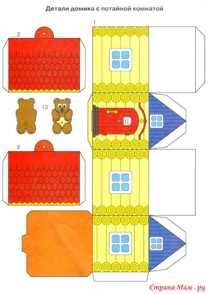 Игрушечные домики как сделать из бумаги