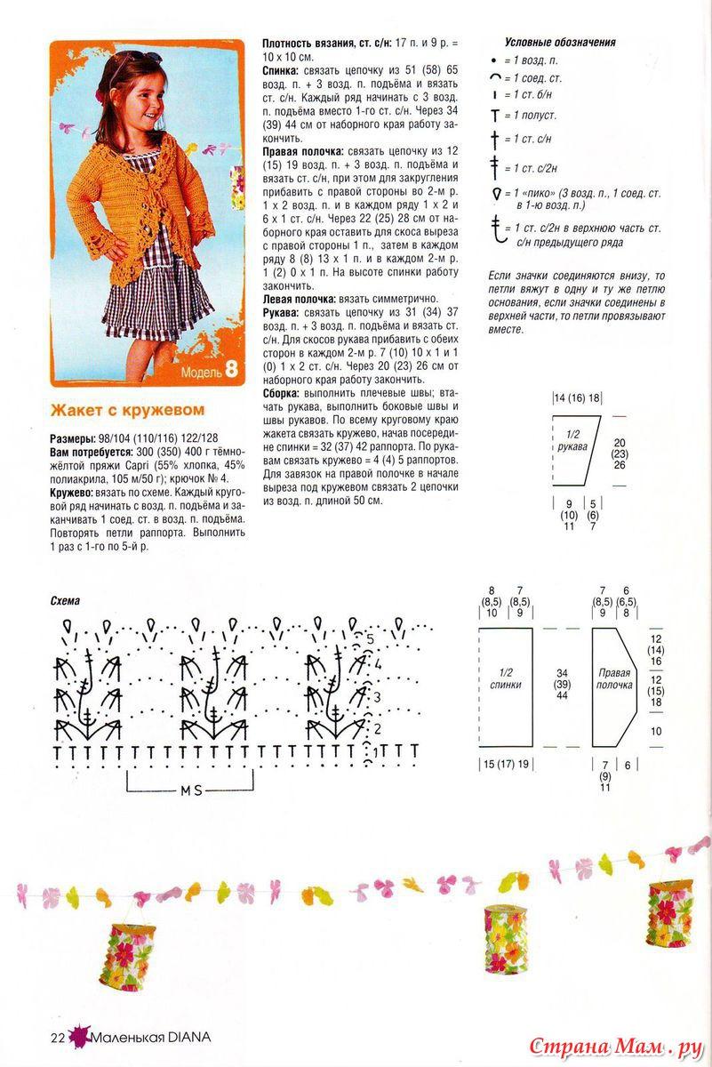 Жакеты для девочек крючком со схемами