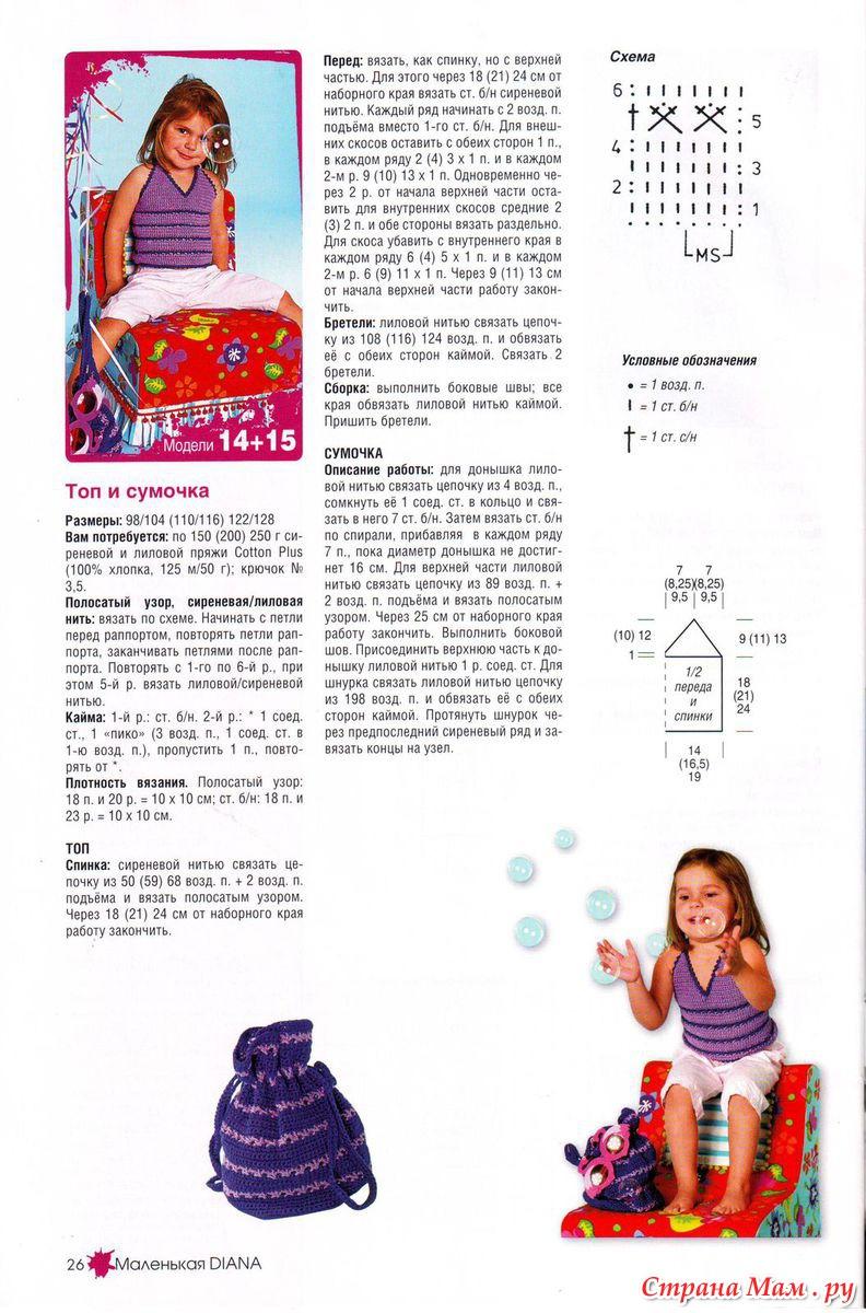 Вязание из мохера для детей спицами