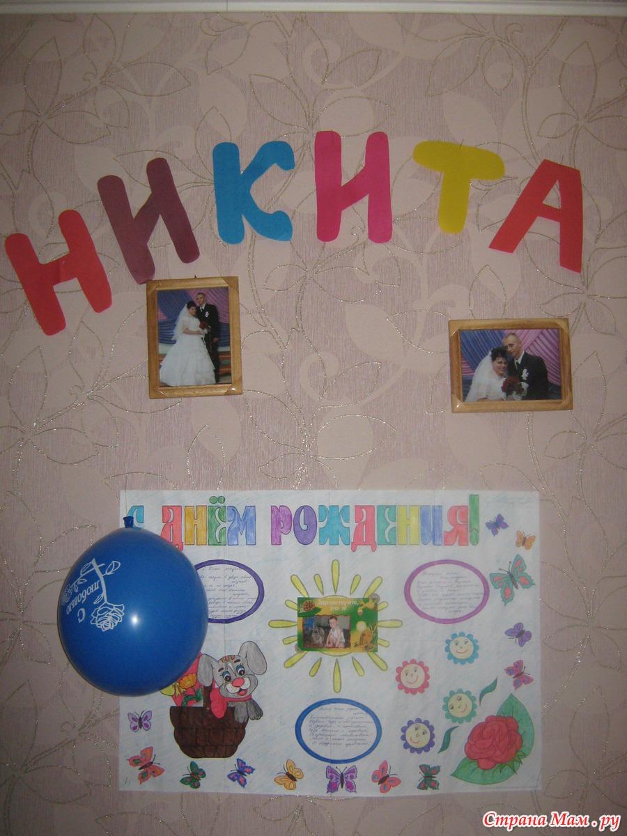 Плакат с днём рождения своими руками сыну 87