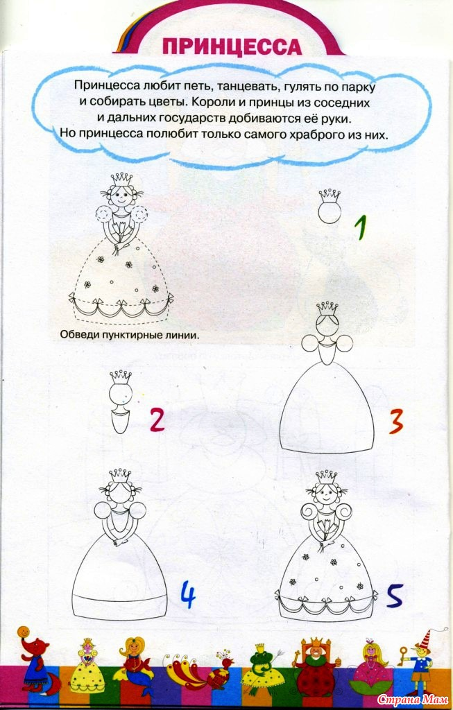 Рисуем сказочный персонаж мастер класс детский сад