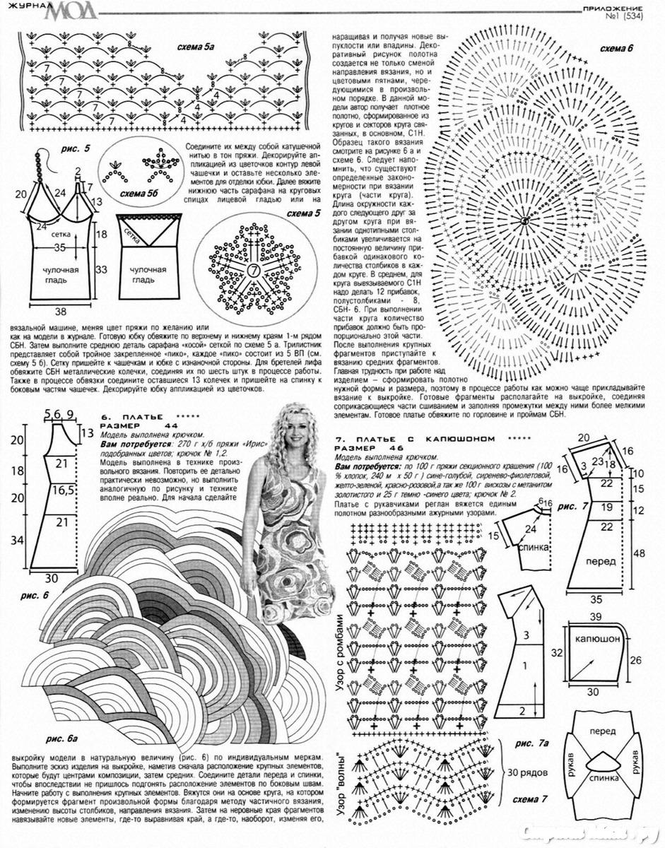 Схемы вязания цветов крючком с описанием журнал мод