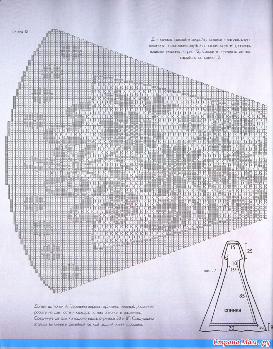 Фото и схемы филейное вязание крючком схемы