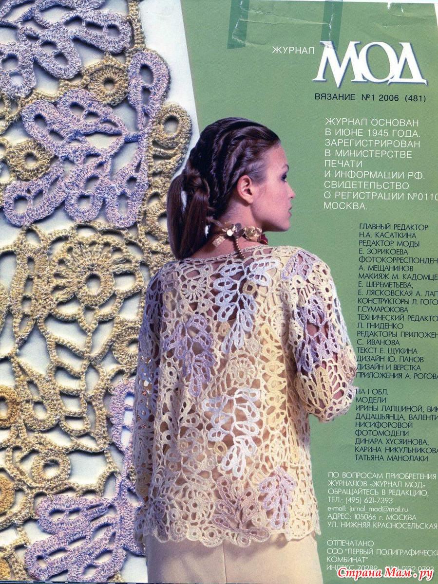 Журнал мод по вязанию крючком 2018 99