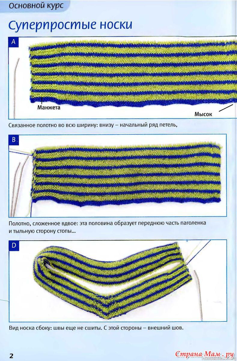 Вязание носков поперечно спицами