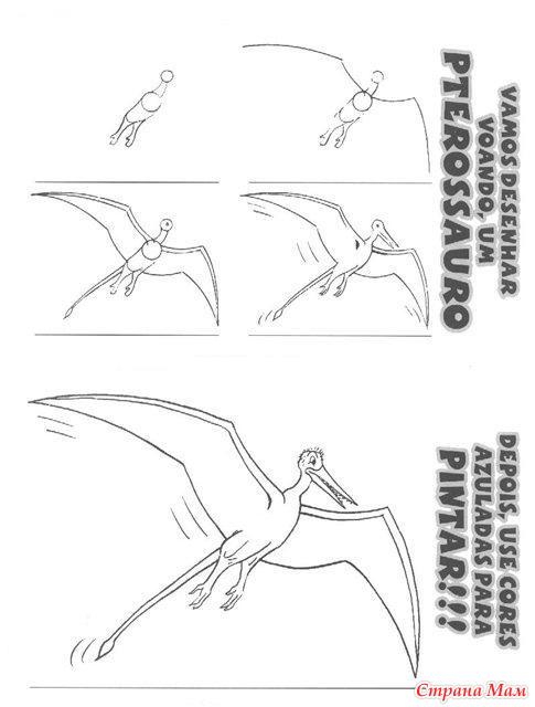 Динозавр. Подробная схема