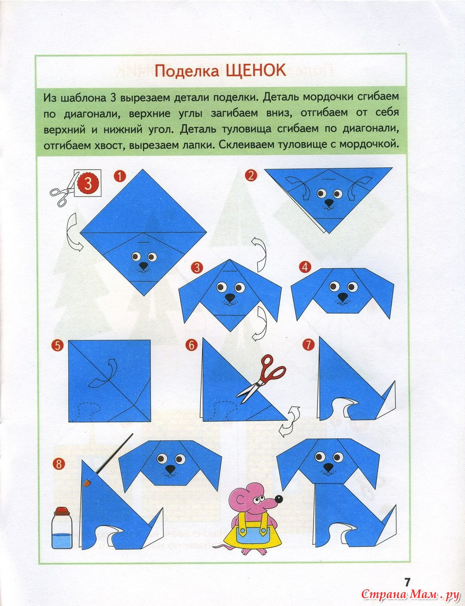 Раскрыть технику выполнения аппликации способом оригами