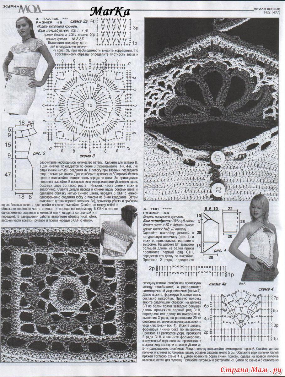 Вязание крючком журнал мод 515 88