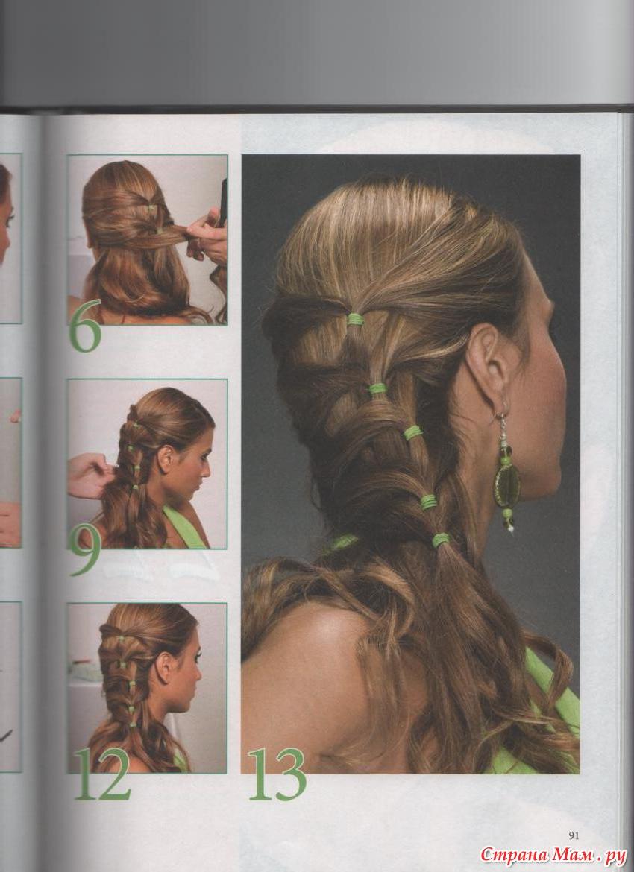 Косички на длинные волосы на каждый день своими руками фото