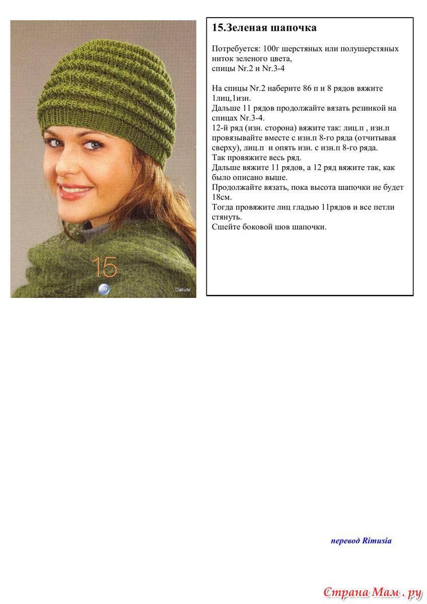 Вязание спицами шапок для девочек от 3 лет