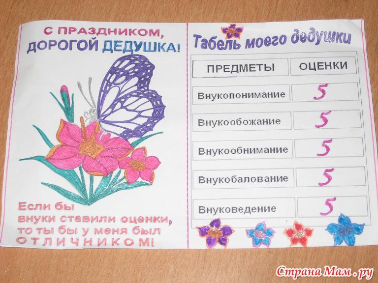 Фото открытки для дедушки своими руками на день рождения