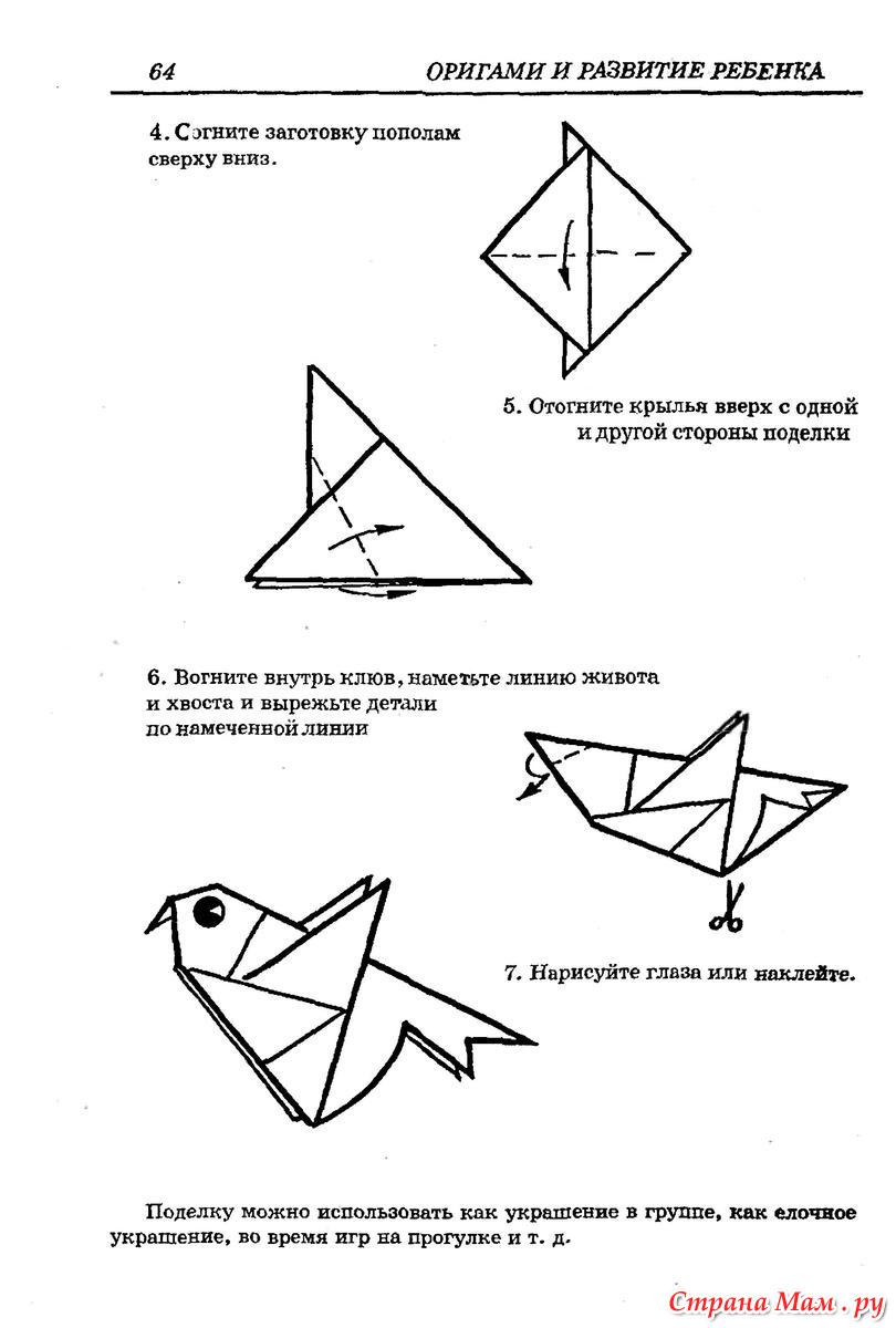Схемы оригами для малышей схемы оригами для