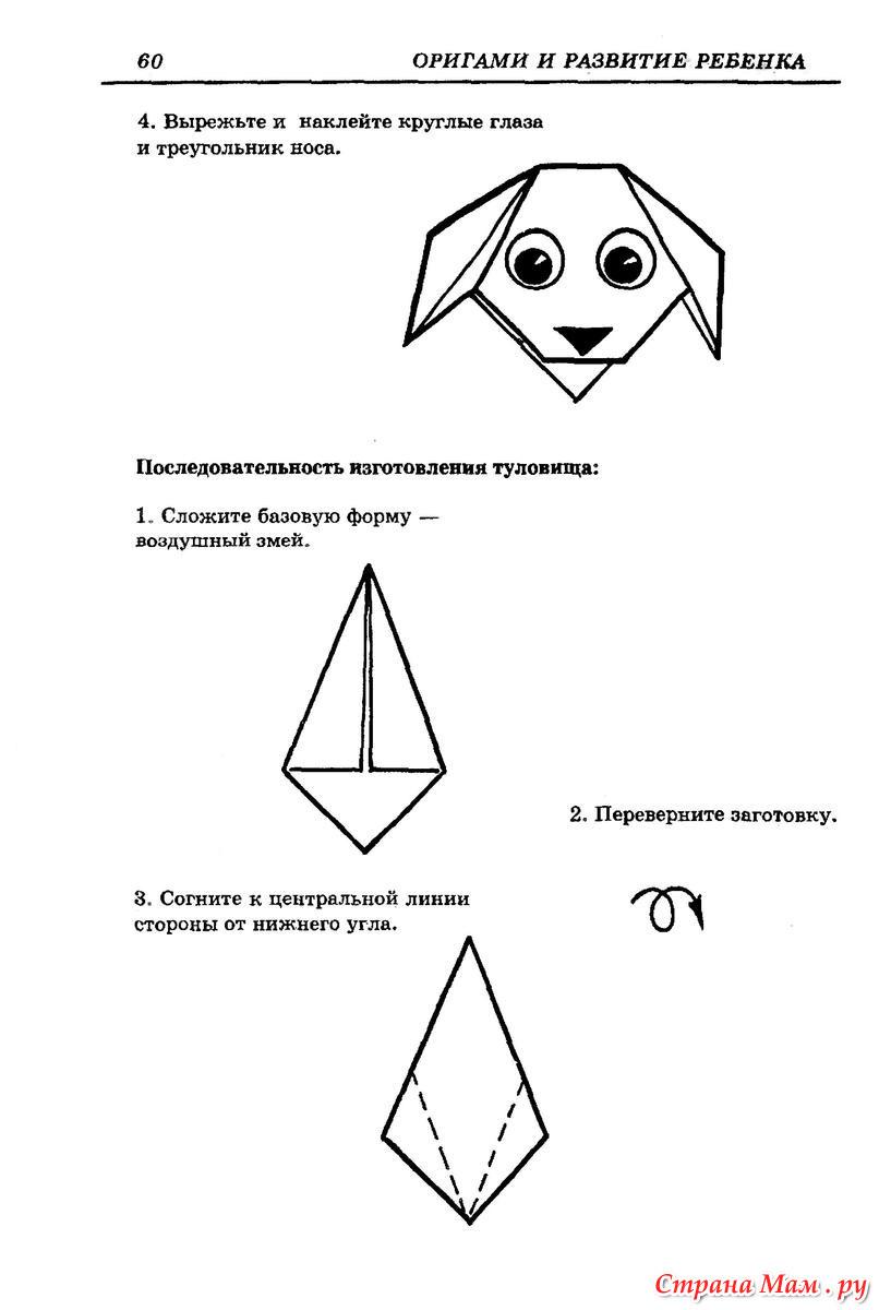 Детей с оригами конспект