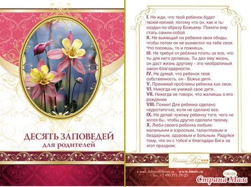 Христианские открытки с молитвами