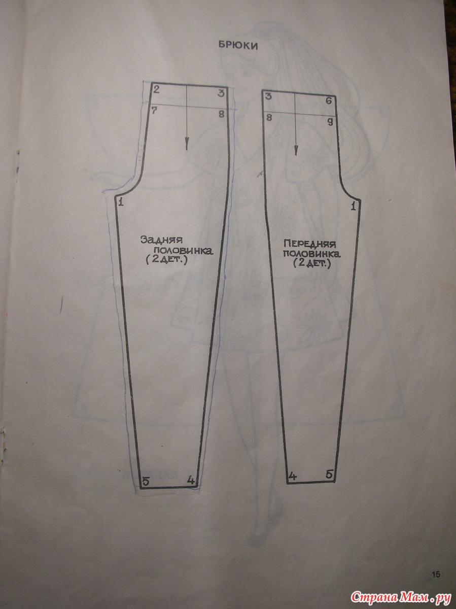 Как сшить женские брюки фото