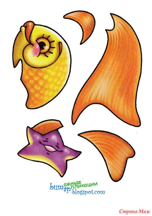 Аппликация Золотая рыбка - Поделки - Страна Мам