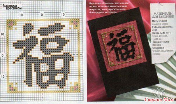 Вышивки японских иероглифов