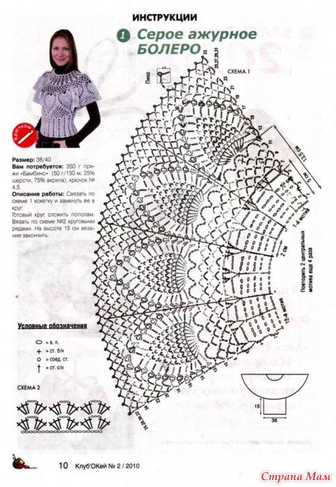 Ажурное вязание картинки с схемами