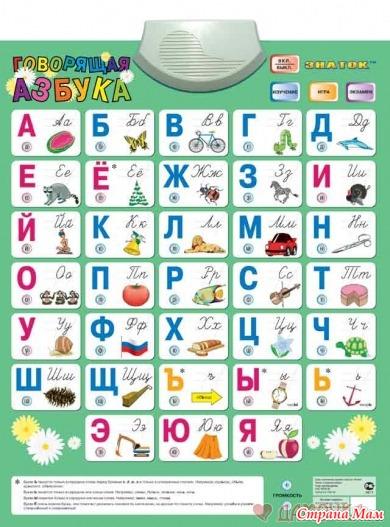 В этой азбуке ребенок играя