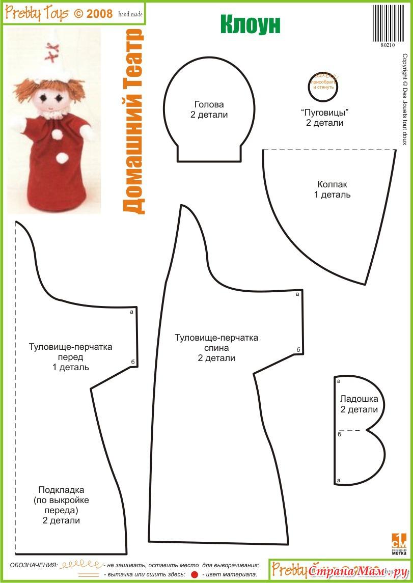 Как сшить кукольный театр своими руками, мастер-класс - Pinterest 78