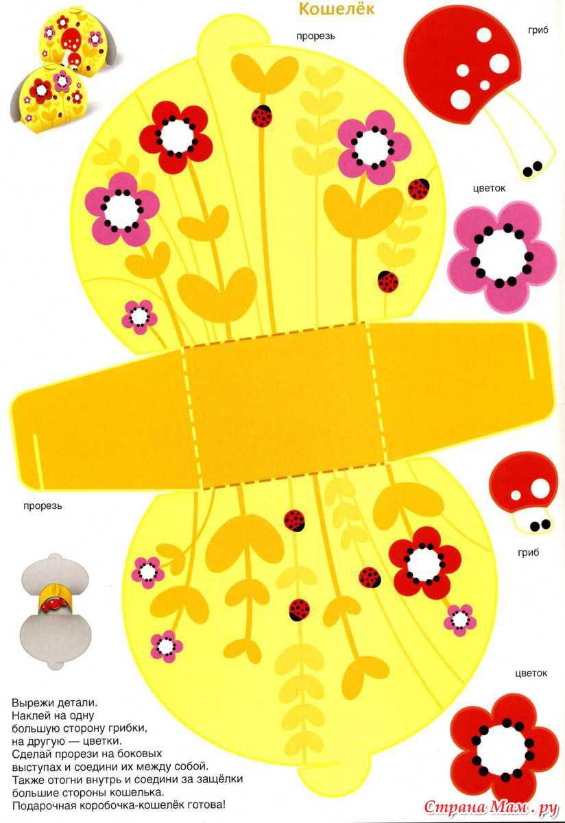 Поделки из бумаги с шаблонами для девочек