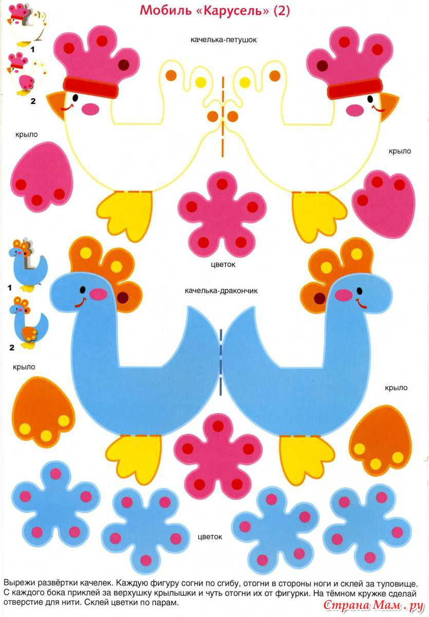 Объемные поделки для детей шаблоны