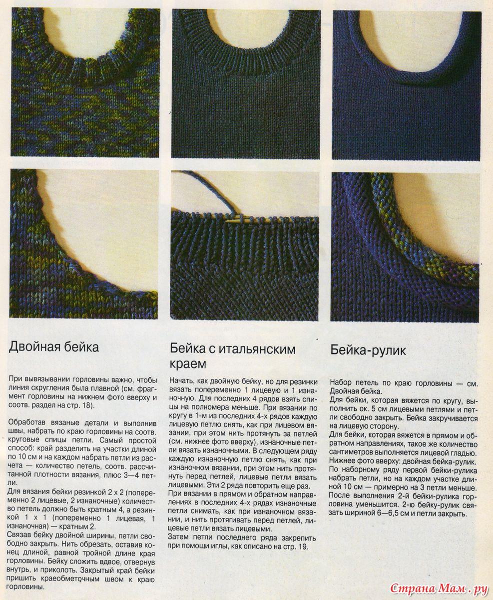 Вязание на спицах обработка горловины 87