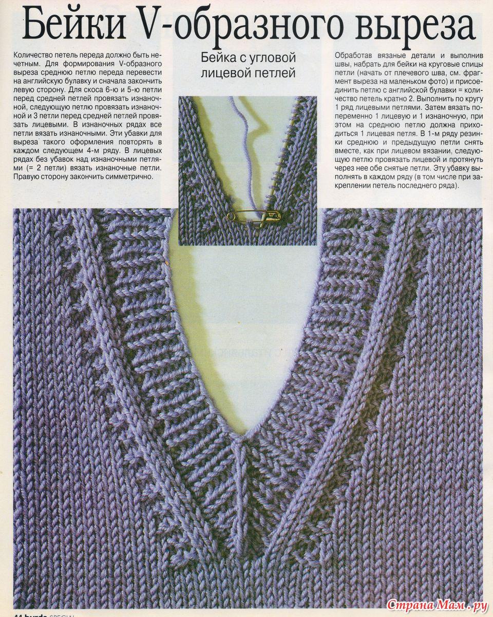 Вязание жилетки для детей спицами. Схема жилетки для Вязание горловины на детской жилетки