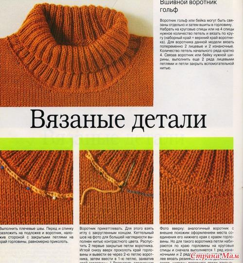 Вязание резинки для горловины свитера спицами