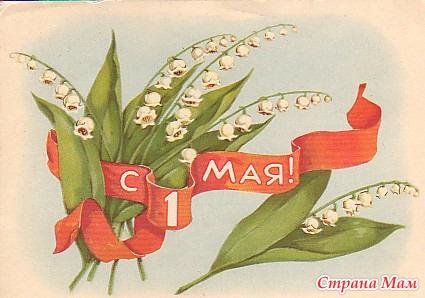 Мая старые открытки