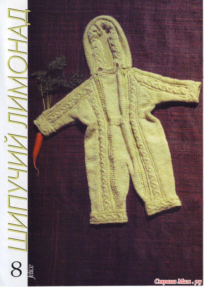 Вязание спицами детский комбинезон регланом сверху