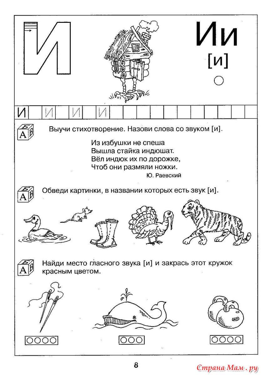 konspekt-zanyatiya-znakomstvo-s-bukvoy-p