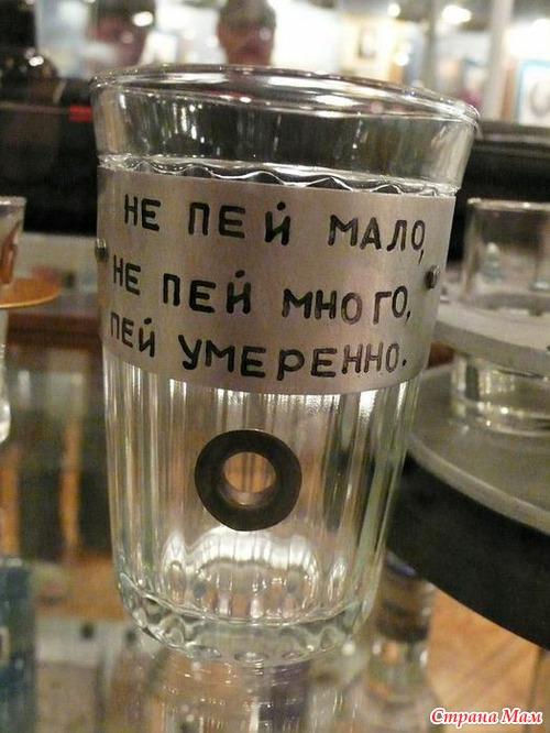 много не пей прикольные картинки