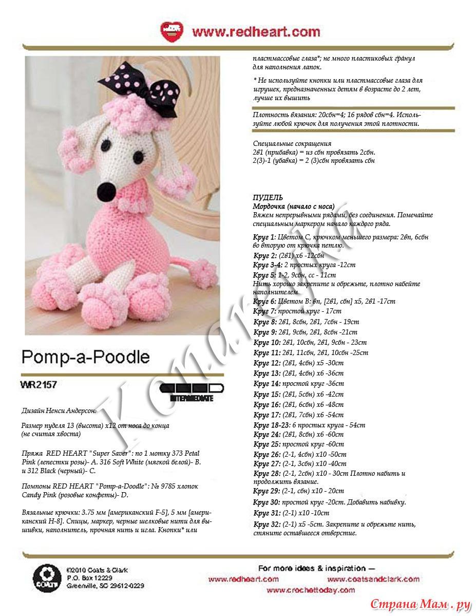 Схемы для вязания игрушки собачки