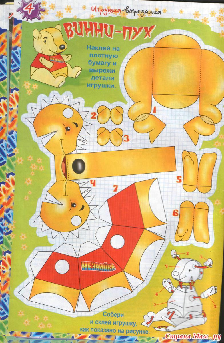 Поделка из бумаги с макетом для детей