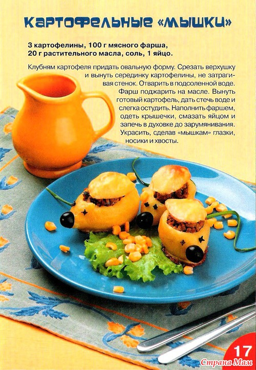 Рецепты еды для 1 год ребенка