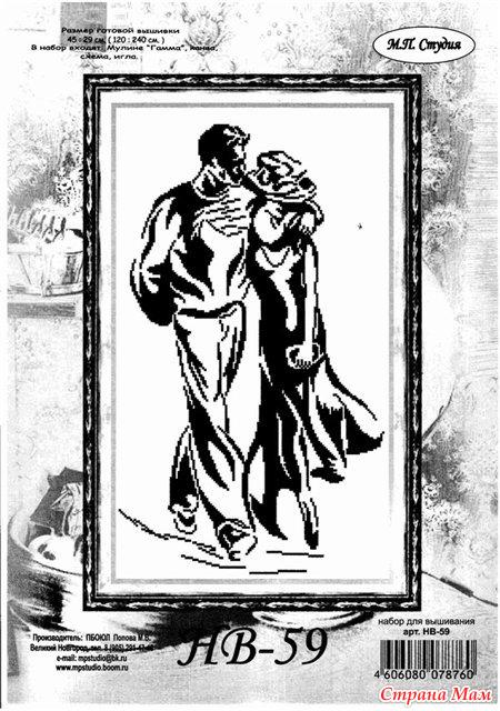 Пара(контурная вышивка)