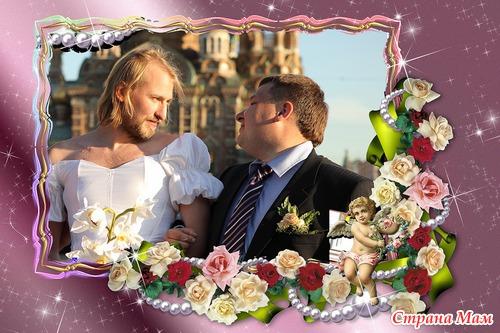 Невесту два мужика