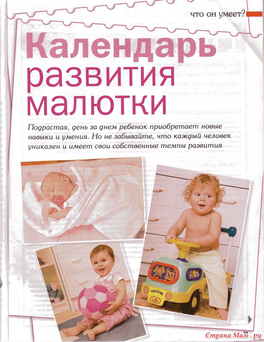 Календарь развития ребёнка беременность