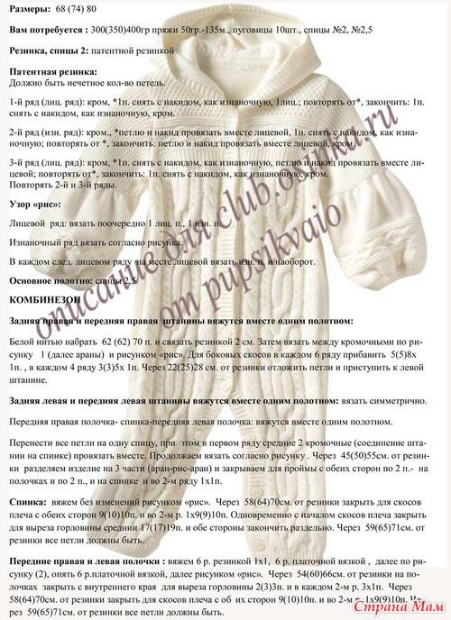 Схема вязания спицами комбинезона для новорожденных 3