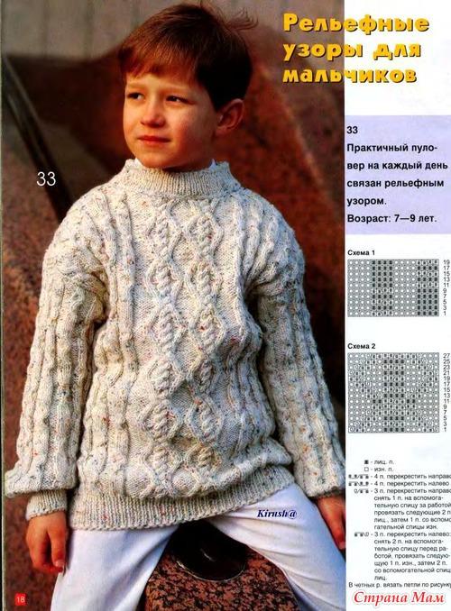 вязаные модели для мальчиков 7 лет вязание страна мам
