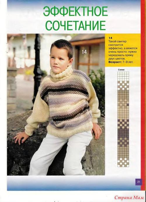 Журнал по вязанию спицами для мальчиков 30