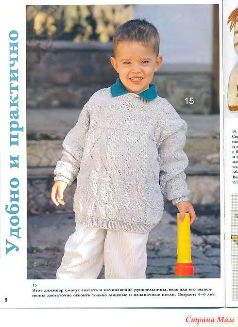 вязание на мальчиков 3 4