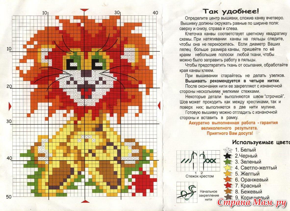 Схема вышивки крестом львята 85