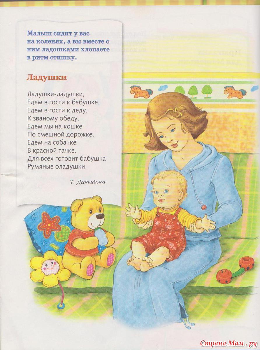 Стихотворение ребёнку к фото