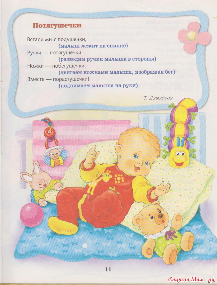 11: фотография в альбоме Ваш малыш: игры и упражнения (от рождения до 3 месяцев) - Страна Мам