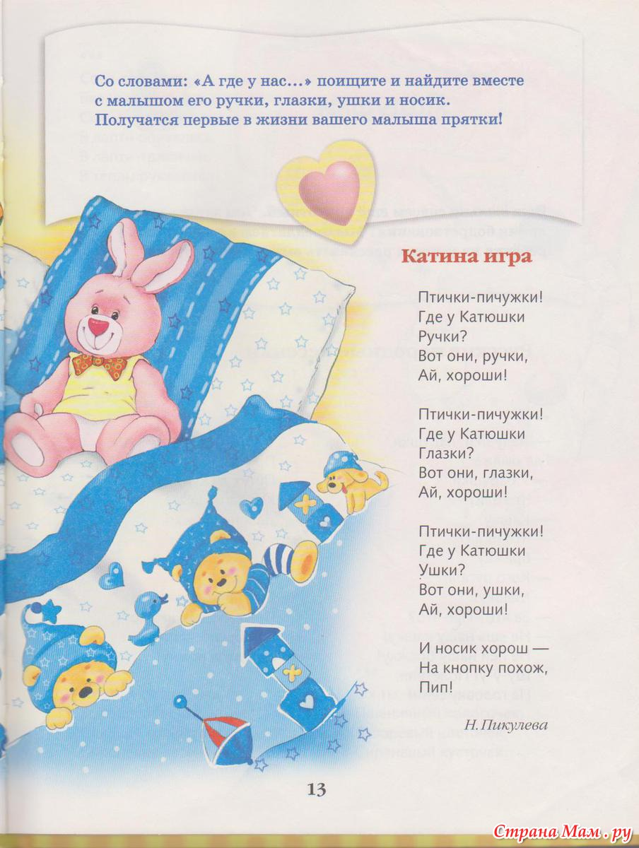 Стих к фото детям
