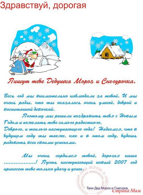 Письмо поздравление деду морозу образец